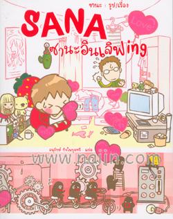 Sana ซานะอินเลิฟ ing