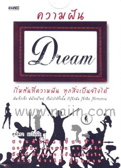 Dream ความฝัน