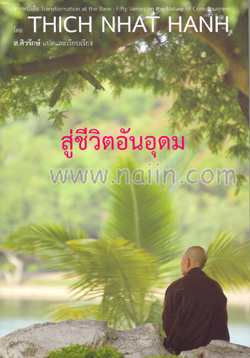 สู่ชีวิตอันอุดม Transformation at the Base : Fifty Verses on the Nature of Consciousness