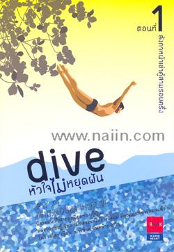 Dive หัวใจไม่หยุดฝัน ตอนที่ 1 ลังกาหน้าเข่าคู้สามรอบครึ่ง