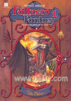 Fallzero Fantasy 1 ภาคกำเนิดมหาเทพเอสทราน่า เอกิส