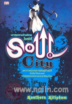 Soul City มหาสงครามข้ามพิภพ เล่ม 3