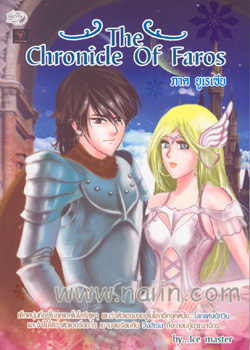 The Chronicle Of Faros ภาคยูเรเซีย