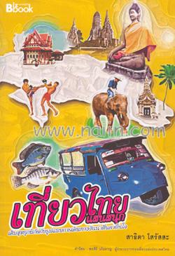 หนังสือชุดประทับใจไทยแลนด์ 1 เที่ยวไทยแสนสนุก