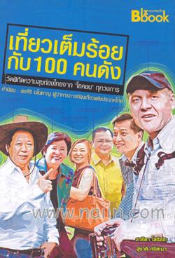 หนังสือชุดประทับใจไทยแลนด์ 2 เที่ยวเต็มร้อยกับ 100 คนดัง