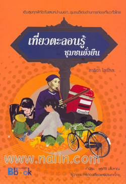 หนังสือชุดประทับใจไทยแลนด์ 3 เที่ยวตะลอนรู้ชุมชนยั่งยืน