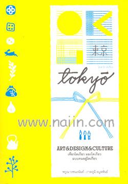 OK GO TOKYO เที่ยวโตเกียว มองโตเกียว แบบคนอยู่โตเกียว