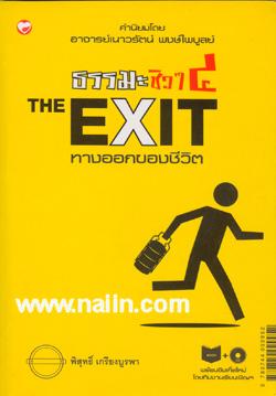 ธรรมะชิวๆ 4 The Exit ทางออกของชีวิต