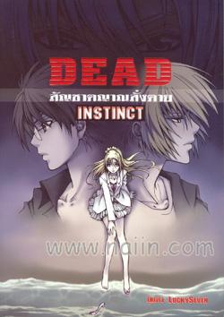 Dead Instinct สัญชาตญาณสั่งตาย
