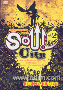 Soul City มหาสงครามข้ามพิภพ เล่ม 2