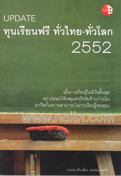 UPDATE ทุนเรียนฟรี ทั่วไทย-ทั่วโลก 2552