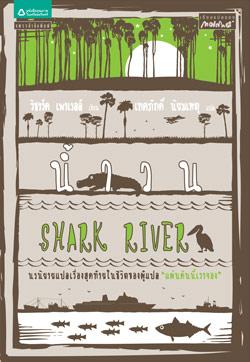 Shark River น้ำวน