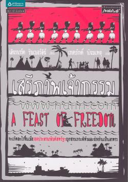 A Feast of Freedom เสรีภาพเจ้ากรรม