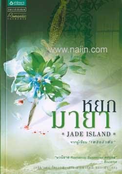 หยกมายา Jade Island