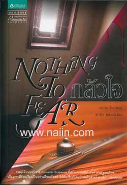 กลัวใจ Nothing To Fear