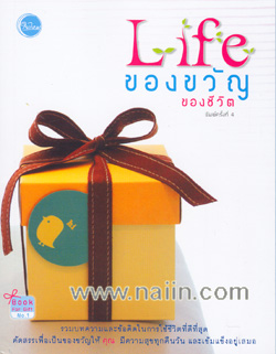 Life ของขวัญของชีวิต