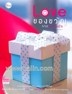 Love ของขวัญจากความรัก