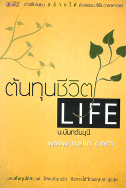 ต้นทุนชีวิต LIFE