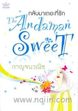 กลับมาเถอะที่รัก The Andaman Sweet
