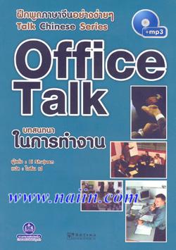 ฝึกพูดภาษาจีนอย่างง่ายๆ Talk Chinese Series : Office Talk บทสนทนาในการทำงาน