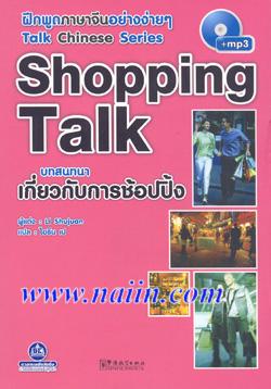 ฝึกพูดภาษาจีนอย่างง่ายๆ Talk Chinese Series : Shopping Talk บทสนทนาเกี่ยวกับการช้อปปิ้ง
