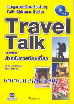ฝึกพูดภาษาจีนอย่างง่ายๆ Talk Chinese Series : Travel Talk บทสนทนาสำหรับการท่องเที่ยว