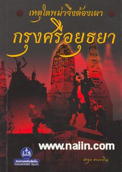 เหตุใดพม่าจึงต้องเผากรุงศรีอยุธยา