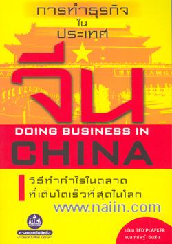 การทำธุรกิจในประเทศจีน