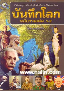 บันทึกโลก ฉบับรวมเล่ม 1-2