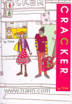 Cracker ปิ๊งรักรูมเมทหัวใจบิสกิต