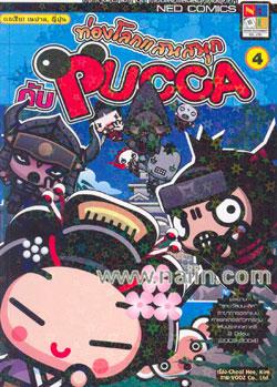 ท่องโลกแสนสนุกกับ Pucca ล.4 (เอเซีย)เนปาล, ญี่ปุ่น