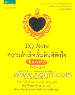E.Q. Note ความสำเร็จเริ่มต้นที่หัวใจ