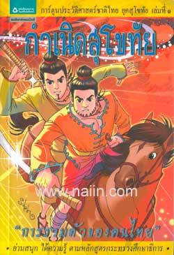 การ์ตูนประวัติศาสตร์ชาติไทย ยุคสุโขทัย เล่ม 1 กำเนิดสุโขทัย