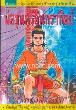 การ์ตูนประวัติศาสตร์ชาติไทย ยุคสุโขทัย เล่ม 2 พ่อขุนศรีอินทราทิตย์