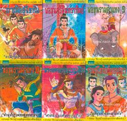 ชุดการ์ตูนประวัติศาสตร์ชาติไทย ยุคสุโขทัย(เล่ม1-6) แถมแผนผังสายราชวงค์ผู้ปกครองสุโขทัย พ.ศ.1761-พ.ศ.1981