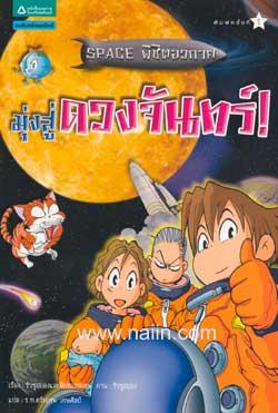 ชุดพิชิตอวกาศ เล่ม 2 มุ่งสู่ดวงจันทร์!