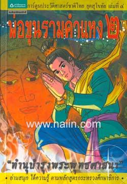 การ์ตูนประวัติศาสตร์ชาติไทย ยุคสุโขทัย เล่ม 4 พ่อขุนรามคำแหง2