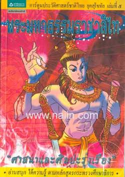 การ์ตูนประวัติศาสตร์ชาติไทย ยุคสุโขทัย เล่ม 5 พระมหาธรรมราชาลิไท