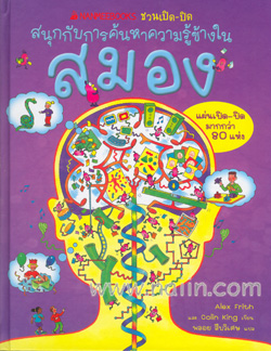 สนุกกับการค้นหาความรู้ข้างใน สมอง