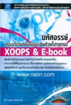 มหัศจรรย์สร้างเว็บไซต์แบบมืออาชีพด้วยโปรแกรม XOOPS & E-book