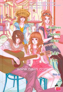 Endless Spring เพลงรักใบไม้ไหว