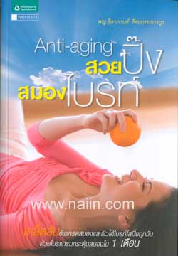 Anti - Aging สวยปิ๊ง สมองไบรท์
