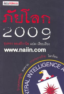 ภัยโลก 2009