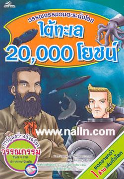 ใต้ทะเล 20000 โยชน์