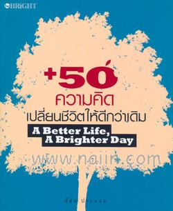 50 ความคิดเปลี่ยนชีวิตให้ดีกว่าเดิม