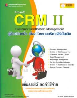 Prosoft CRM II ผู้ช่วยมือหนึ่ง เพื่อสร้างงานบริการให้เป็นเลิศ