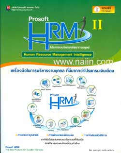 Prosoft HRMI (เล่ม 2) พร้อมซีดี