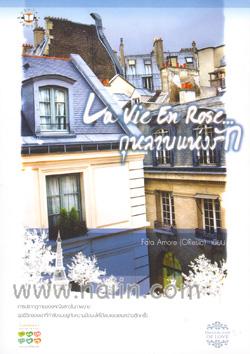 La Vie En Rose… กุหลาบแห่งรัก