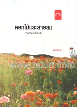 ดอกไม้และสายลม