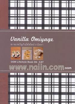 Vanilla Omiyage ของขวัญกินได้สไตล์วานิลลา